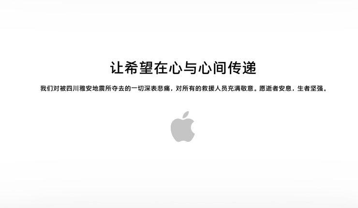 Apple Donates $1.6 Million to Chinese Earthquake Victims